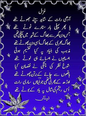 Urdu Ghazals Urdu Quotes In English Images About Life For Facebook ...