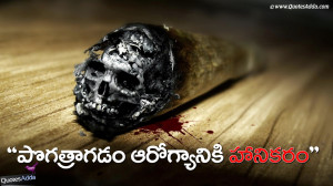 No Smoking Telugu Wallpapers
