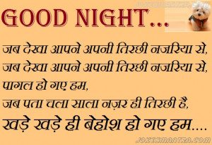 images good night shayari funny facebook