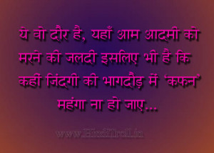 NEW HINDI STATUS PICTURES FUNNY IMAGES FOR FACEBOOK STATUS GET FREE ...
