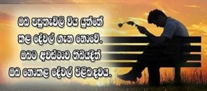 Related Pictures Sinhala...