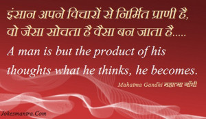 be positive thinking picture, photos and pics hindi
