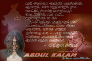 Essay About Abdul Kalam In Tamil