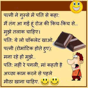 Funny Joke in Hindi with Picture