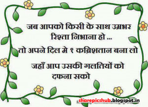 Life Time Relationship Quotes in Hindi With Images | Wise Hindi Quotes
