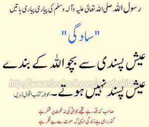 urdu | aqwal in urdu | urdu quotes in urdu | quote in urdu | islamic ...