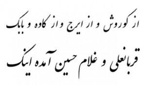Beautiful Sms Jokes Farsi