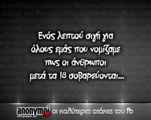 funny, greek, greek quotes, respect, true, Ελληνικά