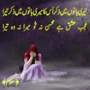 Urdu Shayari Blog Romantic