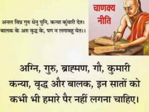 chanakya-niti-quotes-hindi+chanakya-niti-quotes-hindi+chanakya-niti ...