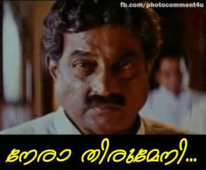 Famous Malayalam Comedy Film Dialogues