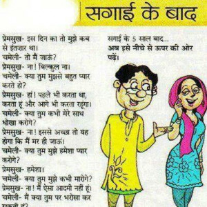 Indian Funny Marriage Joke Picture