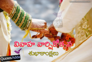 marriage anniversary telugu quotes marriage anniversary telugu quotes ...