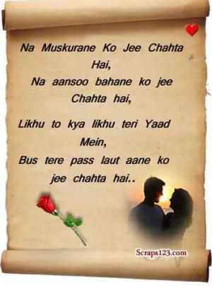 Urdu Love Quotes in English