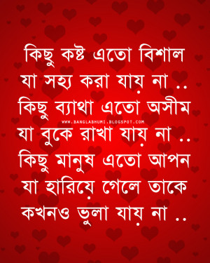 Bangla Love Comment , Bangla Love Quotes , Bengali Love , Valobasar ...