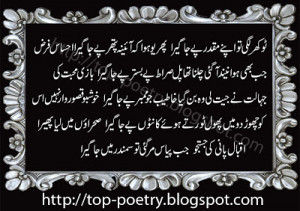 Allama Iqbal Quotes English Amp Hindi | Search Results | Funny Photo