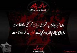 Peshawar School Attack Sad Urdu Quotes Images Facebook