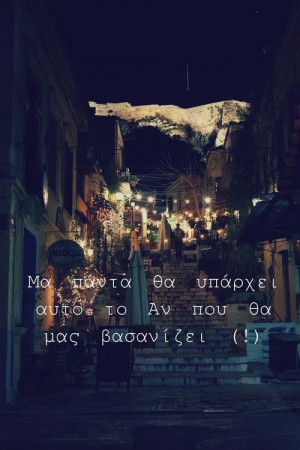 greek quotes, if, inspiration, love, what if, αθήνα, αν