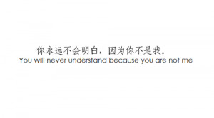 quotes Chinese my thoughts chinese quotes