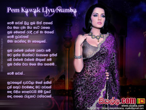 Sinhala Lyrics Song