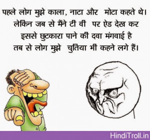 Fake Ads On Television Troll | Funny Hindi Wallpaper |