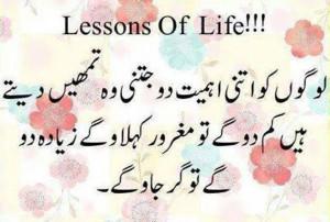 Quotes-On-Life-In-Urdu-11.jpg