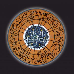 Ibn_Arabi_Calligraphy_S_J_Thomas_1