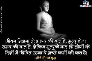 Buddha Quotes on Karma Good Karma Quotes in Hindi