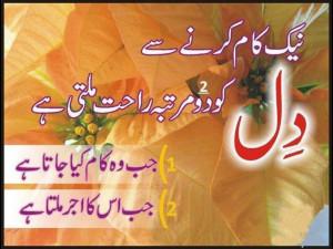 Beautiful Islamic Images With Quotes Urdu Islamic wallpaper in urdu