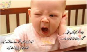 Urdu Funny Poetry