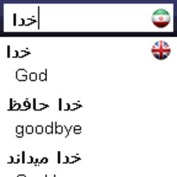 Download Persian - English dictionary for your java mobile phone
