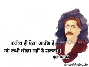 Munshi Premchand Thoughts in Hindi