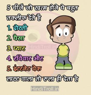 Hindi Quotes Funny Wallpaper | Dosti,Paisa,Pyaar,Sunday & Internet ...