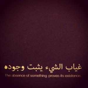 arabic #quote #tattoo #arab #middle eastern #so true #arabic tattoo # ...