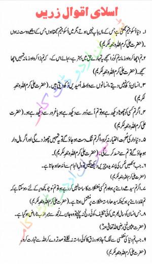 quotes in urdu send free urdu friendship quotes urdu dosti quotations ...