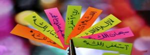 Most Beautiful Islamic Verses