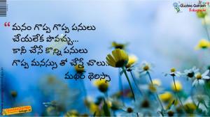 Mother Teresa Quotes in telugu 940 | QUOTES GARDEN | Telugu Quotes ...