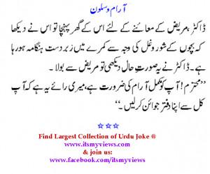 Funny Quotes For Facebook In Urdu #1