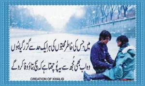 Beautiful Best Urdu Poetry