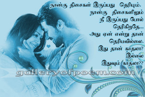 ... quote, cute poems, song lyrics, actress gallery, tamil actress, surya