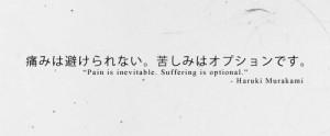 ... murakami #japanese #japanese quote #panda-tea #quote #quotes #edits