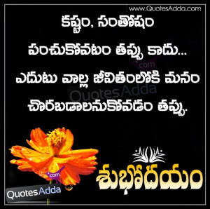 good_morning_quotes_with_images_in_telugu (10)