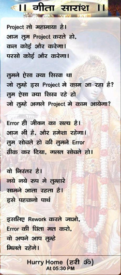 Quotes from the Hindu holy text Bhagwad Gita in a derogatory form