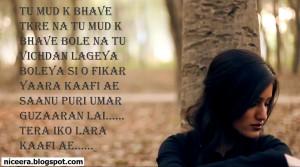 punjabi sad wallpapers, punjabi sad shayri, punjabi comments