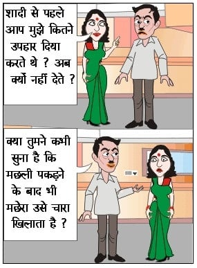 Hindi Funny Husband Wife Joke Cartoon