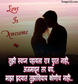 marathi facebook love wall images for you