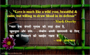 in hindi love quotes sweet send freehindi love latest new hindi ...