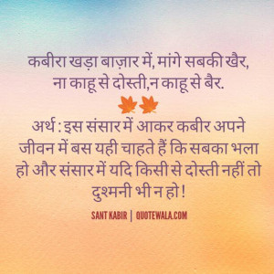 Sant Kabir hindi quotes on wisdom | Download