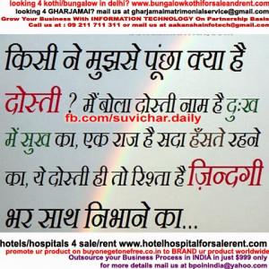 dosti-quotes-in-hindi.jpg