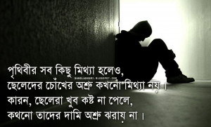 Love Quotes For Him Bengali : Bangla Sad Love Quotes. QuotesGram